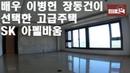 BTS 방탄소년단 이병헌 장동건이 선택한 삼성동 고급빌라 SK아펠바움 Actor Lee Byung-hun Jang Don-gun's House SK Appelbaum 안하우스TV