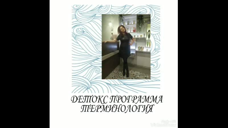 детокс программа терминология