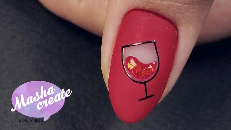 Как снять свежий гель лак? Красный маникюр с сердечками и бокал на ногтях. Маникюр на 14 февраля