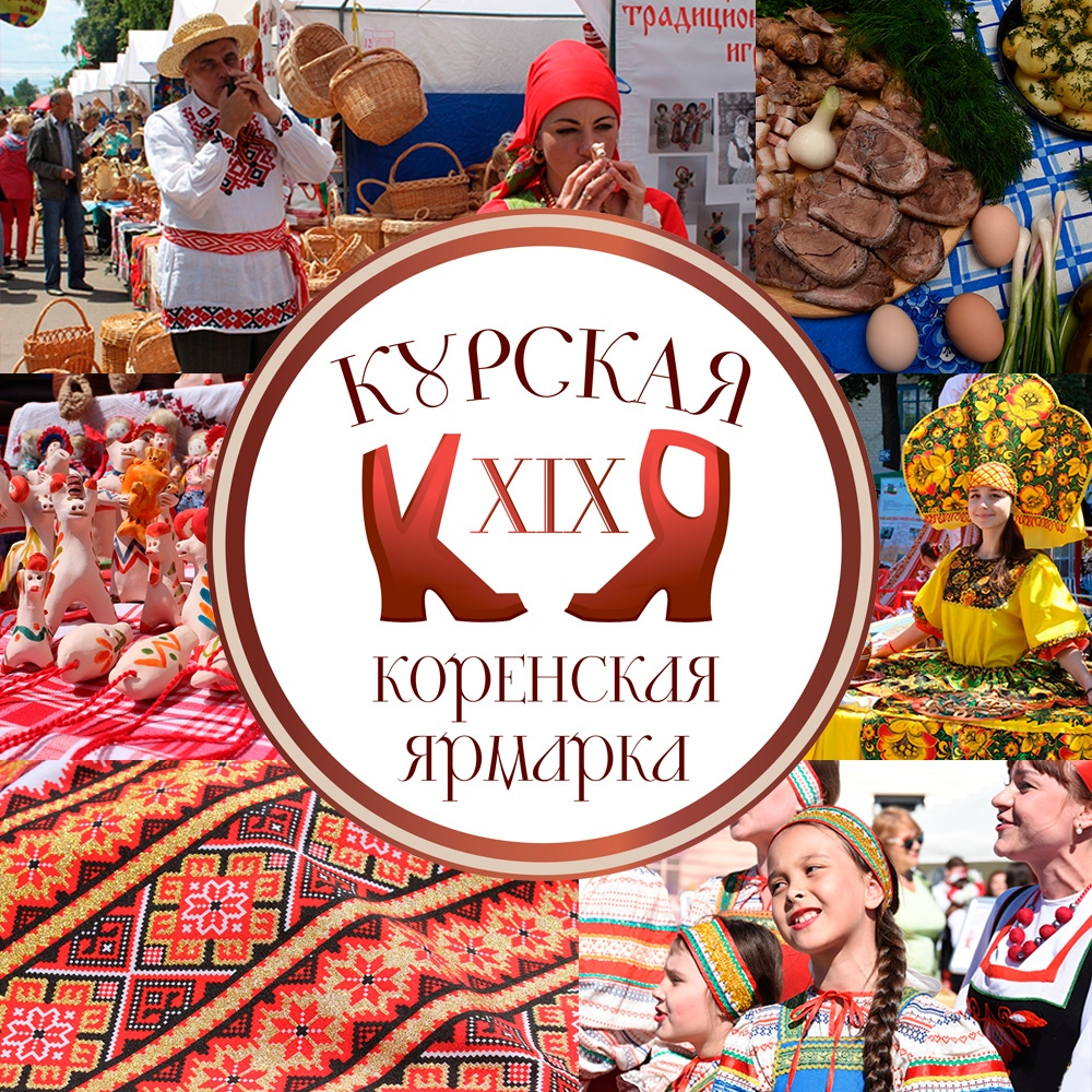 Курская Коренская ярмарка - лучшая в России