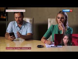 Международный скандал в семье хоккеиста! Прямой эфир