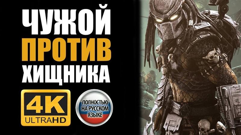 Видео Aliens vs. Predator - ИГРОФИЛЬМ (Чужой против Хищника) | Русская озвучка | смотреть онлайн