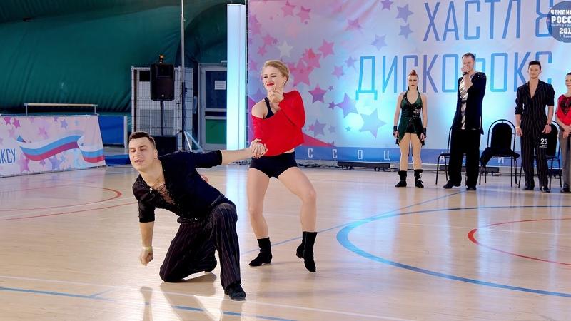 Чемпионат России 2019 Star Fast JAM