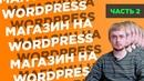 Как создать интернет-магазин на WordPress с нуля Часть 2 редактируем шапку сайта