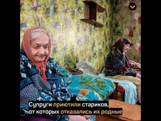 В Сибири женщина приютила 10 бабушек и дедушек, от которых отказались дети