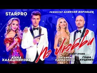 Анна Калашникова (feat. Алексей Воробьёв) - По любви