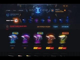 CS:GO битва титанов-JUSTCASE против GLOBALSKINS. розыгрыш призов № 73