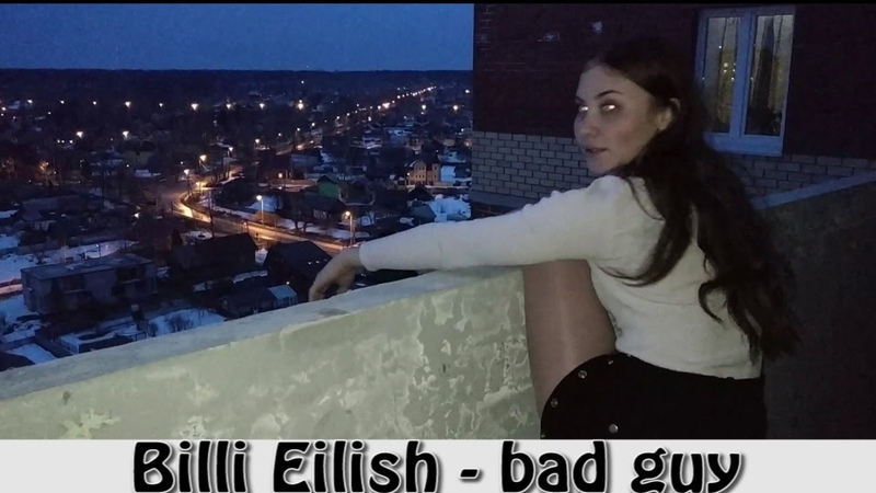 BILLI EILISH BAD GUY COVER НЕ ДЛЯ СЛАБОНЕРВНЫХ ДЕТСКАЯ ПОРНОГРАФИЯ