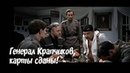 Генерал Крапчиков карты сданы т ф Бег 1970