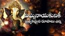 Vighna nayakuniki pratyeka rupalu yenni? విఘ్న నాయకునికి ప్రత్యేక రూపాలు ఎన