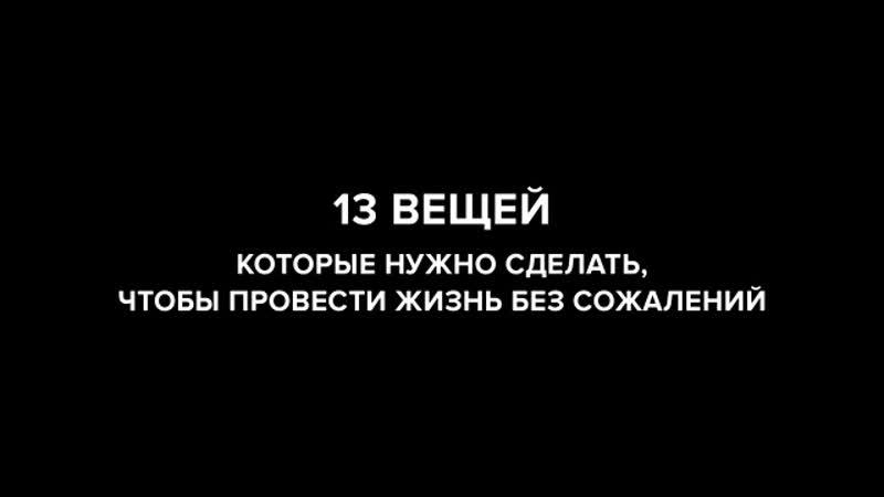 13 ВЕЩЕЙ которые Тебе Необходимо Сделать чтобы Провести Жизнь БЕЗ СОЖАЛЕНИЙ