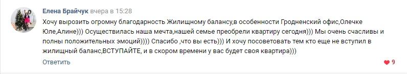 """Отзыв из Гродно о ПК """"Жилищный баланс"""""""