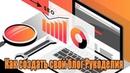2 Как создать свой сайт, блог Рукоделия на WordPress. Хостинг SpaceWeb. Подробная инструкция.