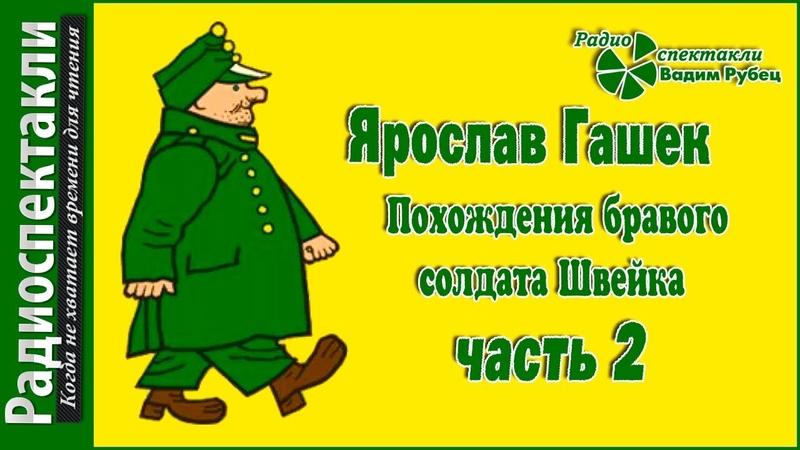 Гашек Ярослав Похождения бравого солдата Швейка часть 2 радиоспектакль