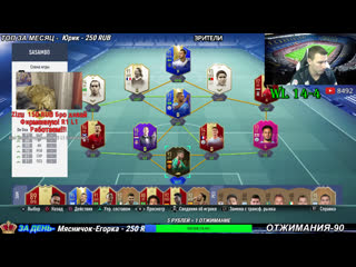 WL 14-4 ПРОДОЛЖАЕМ ОТЖИМАТЬСЯ FIFA 19 PS 4