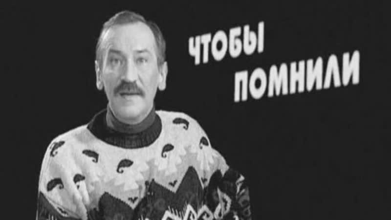 Чтобы помнили (2003) Готлиб Ронинсон