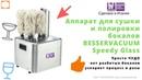 Аппарат для сушки и полировки бокалов BESSERVACUUM Speedy Glass l Обзор работы