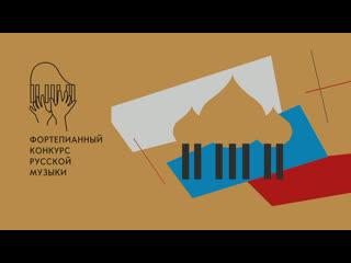 Церемония открытия I Международного фортепианного конкурса русской музыки
