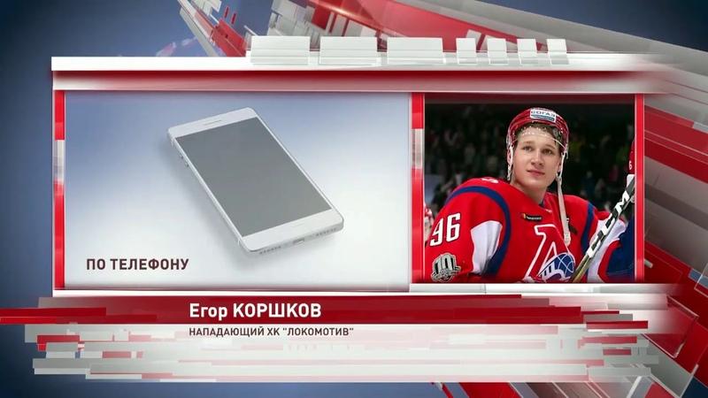 Нападающий Егор Коршков вернулся в Локомотив