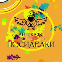 Логотип Антикафе «Посиделки» Волгоград