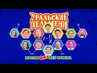 Уральские пельмени. Против Ома нет приёма (, Юмор) HD