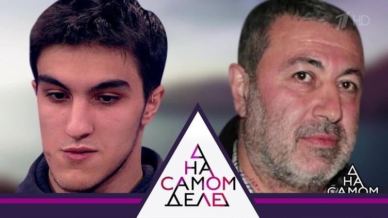 На самом деле - ДНК по делу сестер Хачатурян на детекторе - настоящий отец Выпуск от 26.11.2018