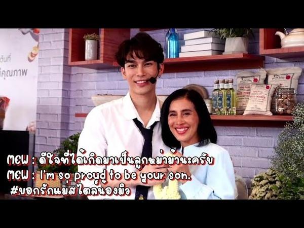 Mew Suppasit || 200812||วันแม่ มา บอกรักแม่ กับ มิว ศุภศิษฏ์