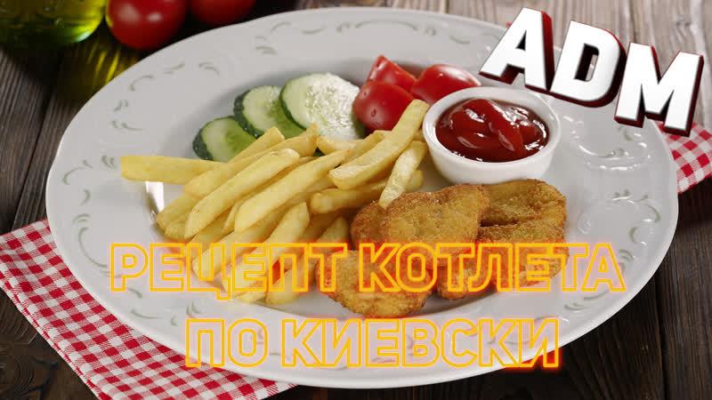 Рецепт котлета по киевски