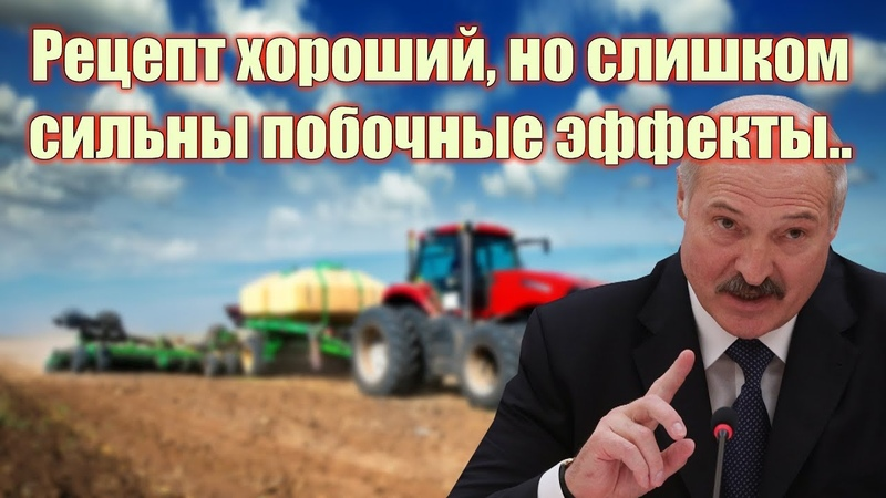 Я вам много чего интересного потом расскажу Лукашенко пообещал тракторотерапию