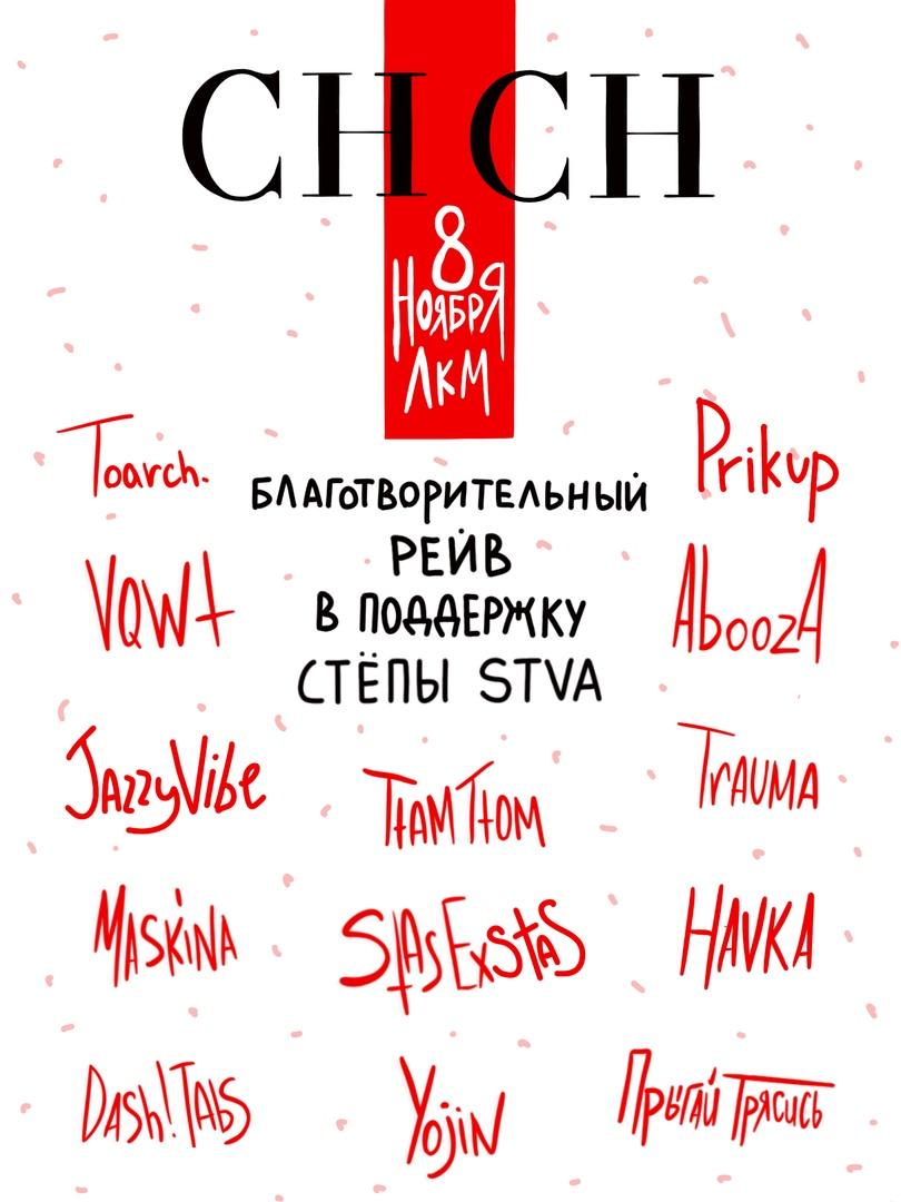Афиша Ростов-на-Дону CH CH / 8 НОЯБРЯ / ЛКМ