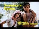 Золушка `80 Cenerentola \'80 (1983)