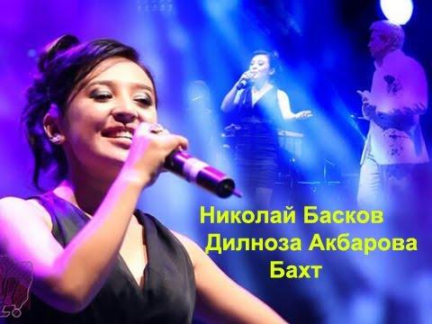 Николай Басков Дилноза Акбарова - Бахт | Nikolay Baskov Dilnoza Akbarova - Baxt