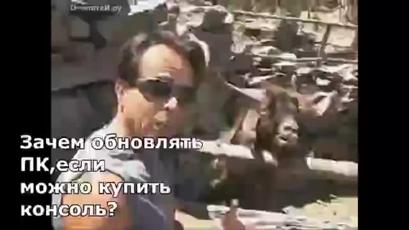 Обычный диалог консольщика и ПКшника