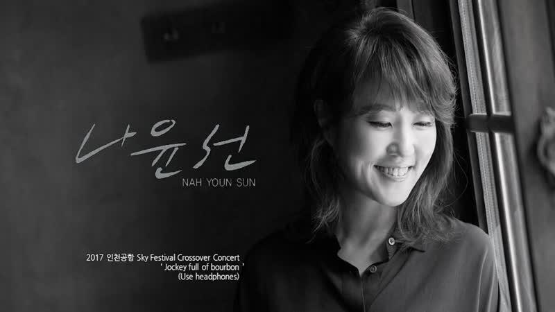 Youn Sun Nah - Momento Magico