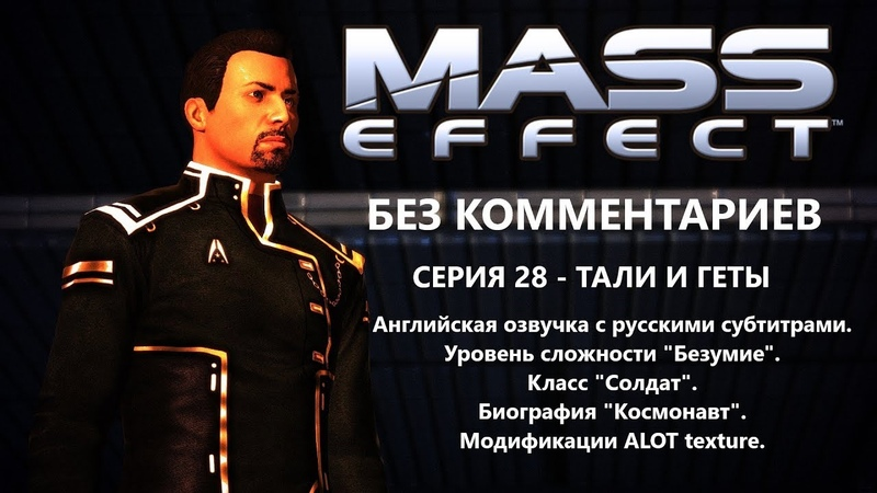 Mass Effect. Серия 28 - Тали и геты (Прохождение без комментариев)