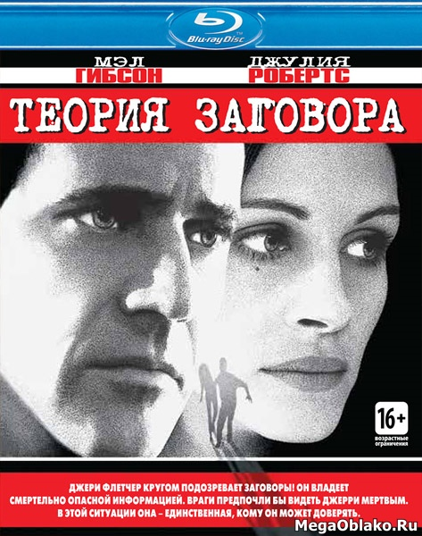 Теория заговора / Conspiracy Theory (1997/BDRip/HDRip)