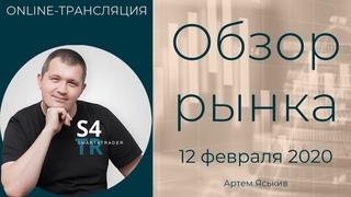 Обзор рынка 12 февраля 2020   ONLINE-Трансляция   Артем Яськив