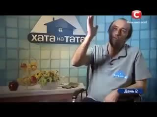 ПОПУТНОГО ВІТРА ТОБІ В СРАКУ Хата на тата.mp4