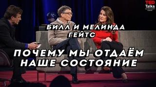 Билл Гейтс и его жена Мелинда / ПОЧЕМУ МЫ ОТДАЁМ СВОЁ СОСТОЯНИЕ / TED на русском