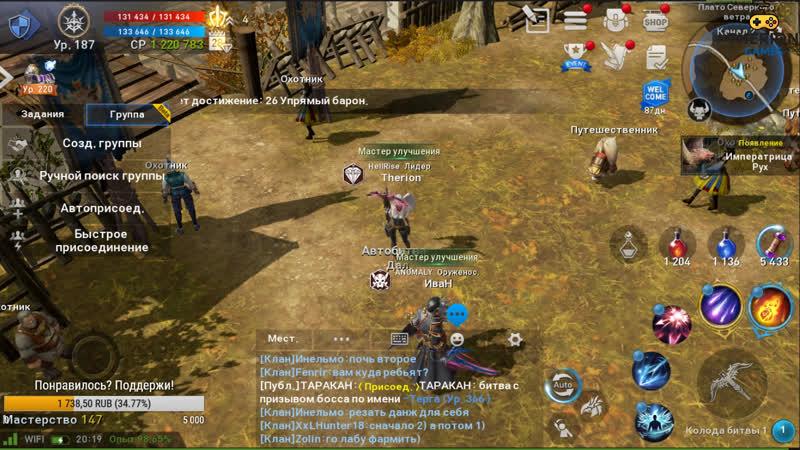 Lineage 2 Revolution ►Фейлы сервера на старте Осада Диона Много крафта и инфы