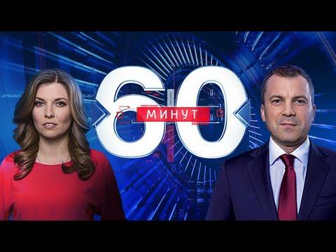 60 минут по горячим следам (вечерний выпуск в 18:50) от 19.09.2019