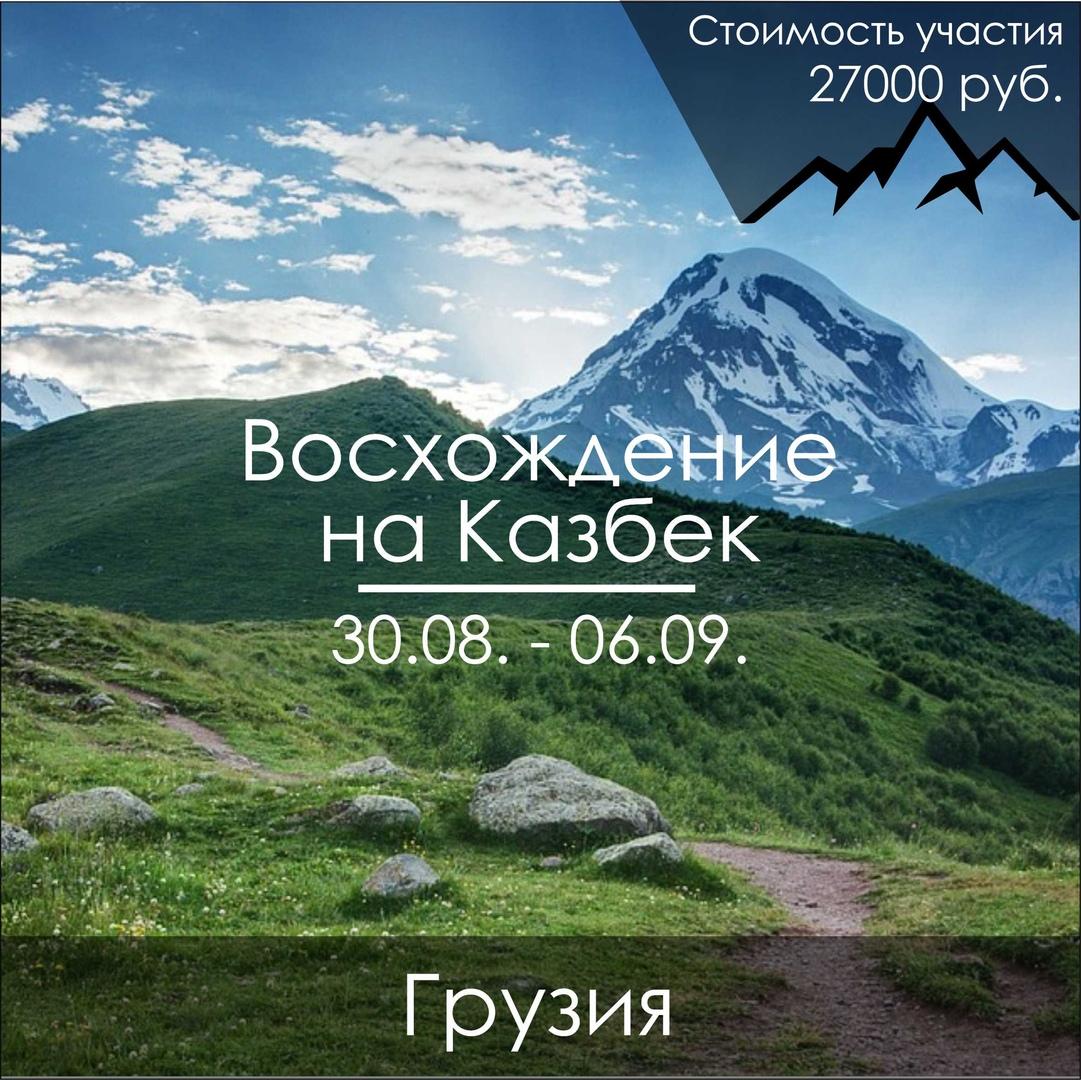 Афиша Тюмень Казбек со стороны Грузии / 30.08. - 6.09.