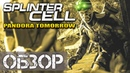 Tom Clancy's Splinter Cell: Pandora Tomorrow | Обзор (PC/XBOX/PS2/Game Cube/GBA)