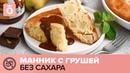 Вкусный и простой ПП-рецепт манник на кефире с грушей без сахара