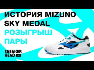 История Mizuno Sky Medal и обзор новинок бренда.