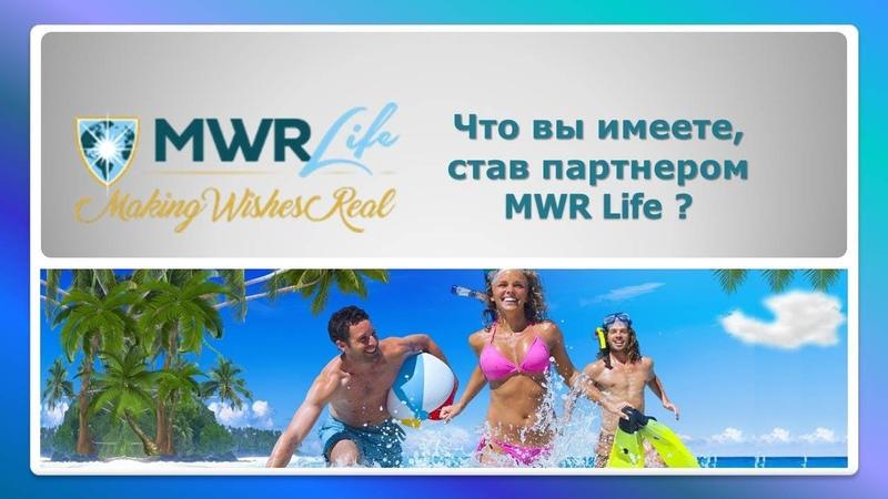 Что вы имеете, став партнером MWR Life