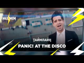 Таймлайн. Panic! At The Disco