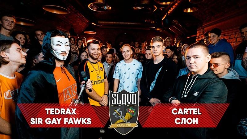 SLOVO: TEDRAX SIR GAY FAWKS vs CARTEL СЛОН (2X2 BPM) | ХАРЬКОВ