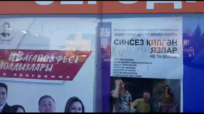 Әлмәт театры Буада!