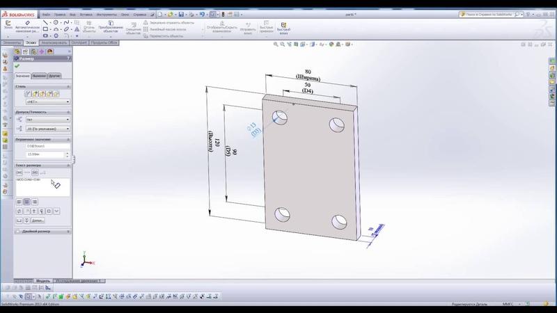 Работа в Solid Works Создание конфигураций на основе таблицы параметров